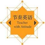 南京节奏英语