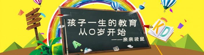 武汉亲亲袋鼠国际早教中心-优惠信息