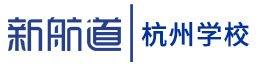 杭州新航道英语