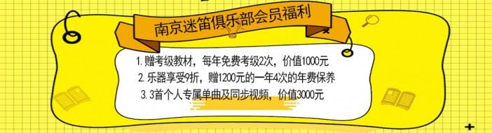 南京迷笛俱乐部-优惠信息