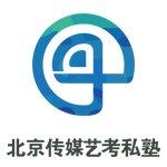 北京传媒艺考私塾