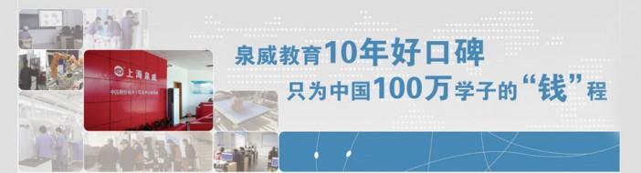 上海泉威数控模具培训中心-优惠信息