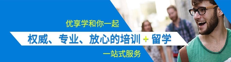合肥优享学外语培训-优惠信息