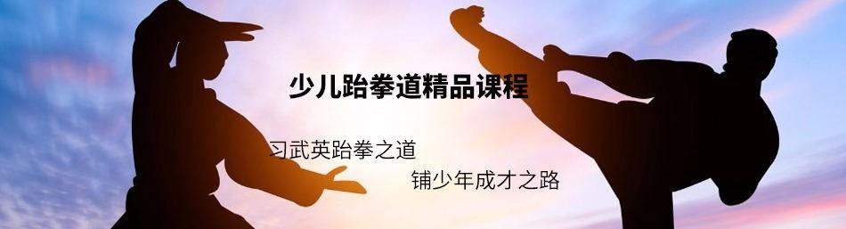 成都武英跆拳道馆-优惠信息