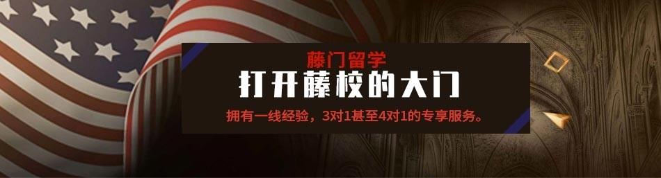 上海藤门留学-优惠信息