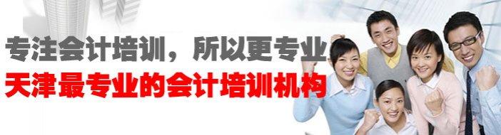 天津健文会计教育-优惠信息