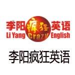 广州李阳疯狂英语