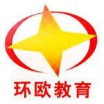 杭州环欧教育