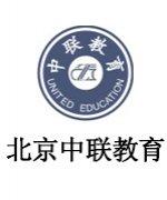 北京中联教育 -高唱