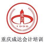重庆成达电脑会计学校