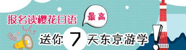 北京樱花国际日语 -优惠信息
