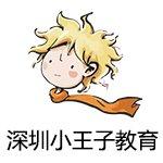 深圳小王子教育