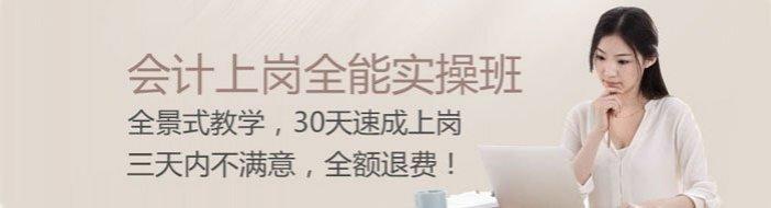 广州恒企会计-优惠信息