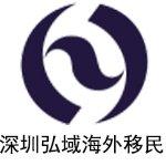 深圳弘域海外移民