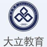 上海大立教育