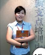 无锡新支点教育 -Mina老师