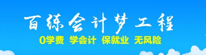 必赢客户端百练会计教育(原百财易)-优惠信息