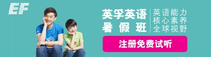 北京英孚教育-优惠信息
