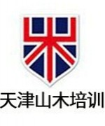 天津山木培训-山木会计老师