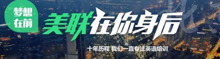 广州美联英语-优惠信息