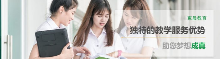 南京东晨教育-优惠信息