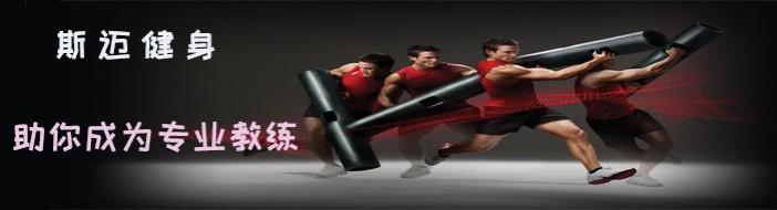 西安斯迈健身运动学院-优惠信息