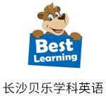 长沙贝乐学科英语