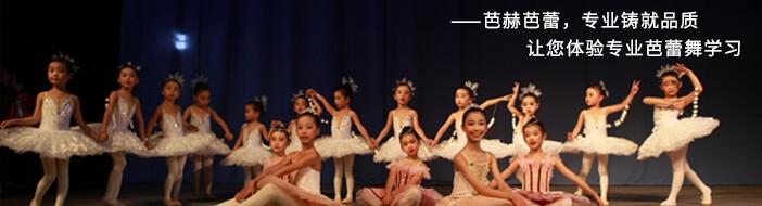 杭州芭赫芭蕾-优惠信息