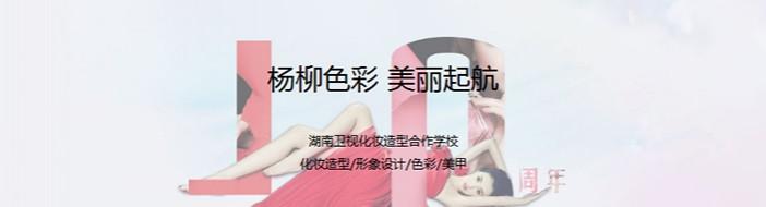 湖南杨柳化妆学校-优惠信息
