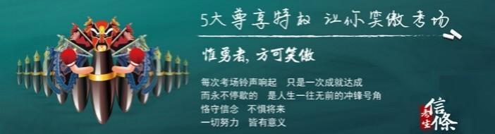 广州京翰教育-优惠信息