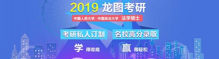 北京龙图法律教育-优惠信息
