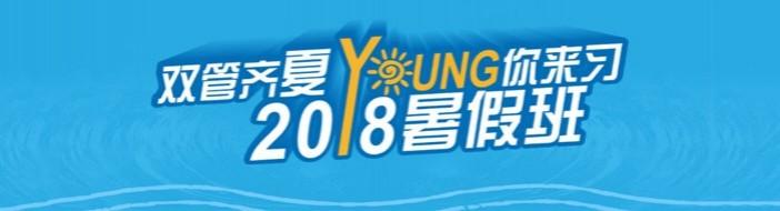 杭州新航道英语-优惠信息