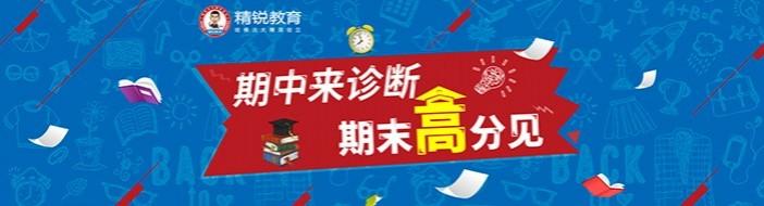 苏州精锐教育-优惠信息