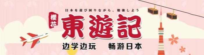 天津樱花国际日语-优惠信息