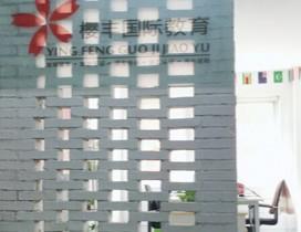 北京樱丰国际教育照片