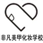 长沙非凡美甲化妆学校