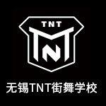 无锡TNT街舞