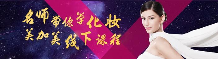 北京美加美化妆培训学校-优惠信息