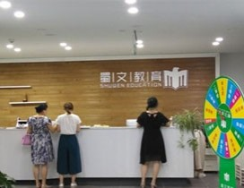 重庆蜀文教育照片