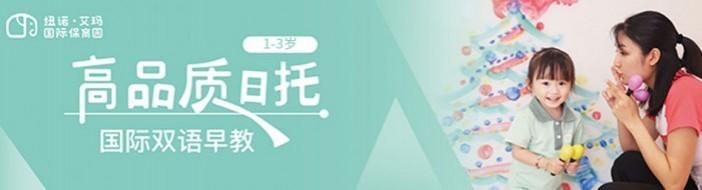 深圳纽诺·艾玛国际保育园-优惠信息