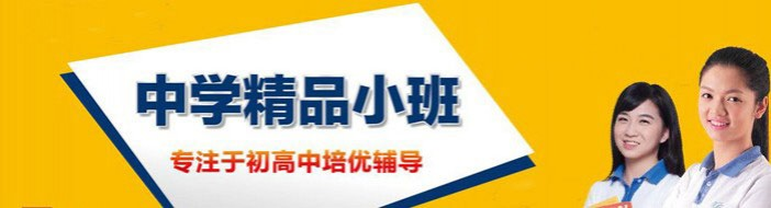 上海中小学培训学校-优惠信息