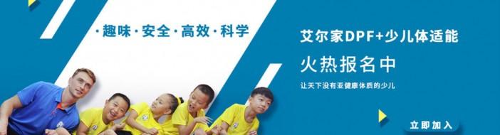 上海艾尔家少儿体适能-优惠信息