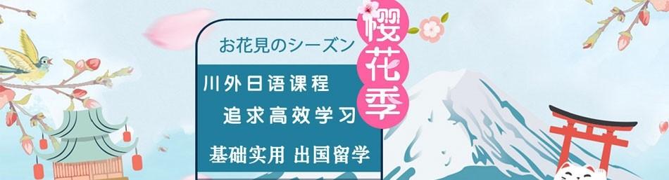 四川外国语大学外语培训中心-优惠信息