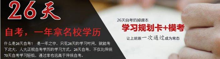 北京学历培训中心-优惠信息