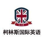 广州柯林斯国际英语