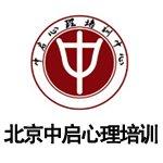 北京中启心理培训中心