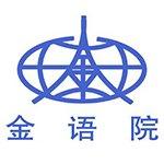 南京金陵国际语言学校