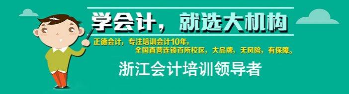 宁波正德会计学校-优惠信息