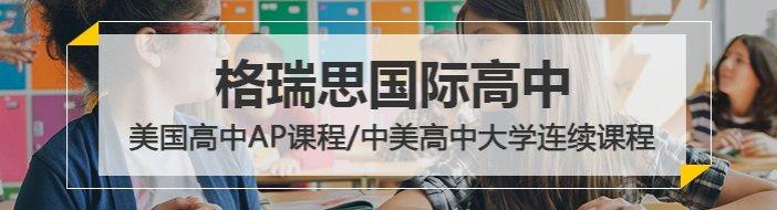 北京格瑞思国际高中-优惠信息