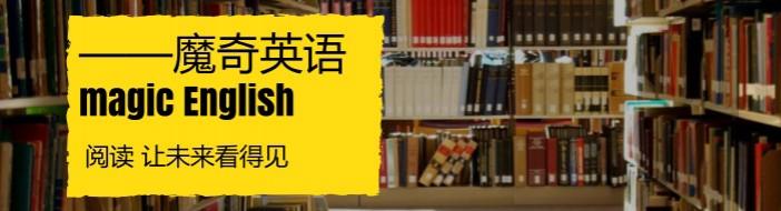 福州魔奇英语-优惠信息